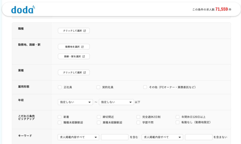 doda 検索機能 求人 転職